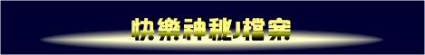快樂神秘J檔案.jpg