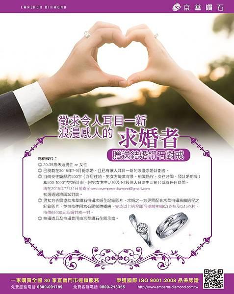 京華鑽石求婚-2