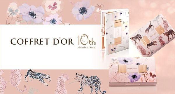 COFFRET D'OR10周年設計款粉餅盒