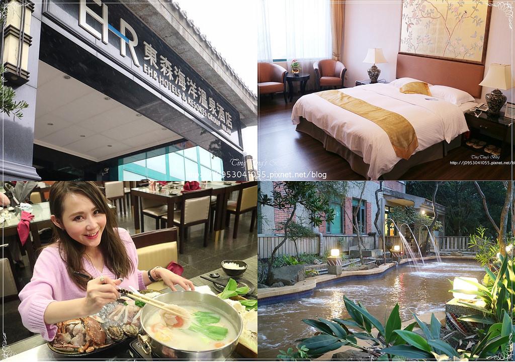東森海洋溫泉酒店 (33)