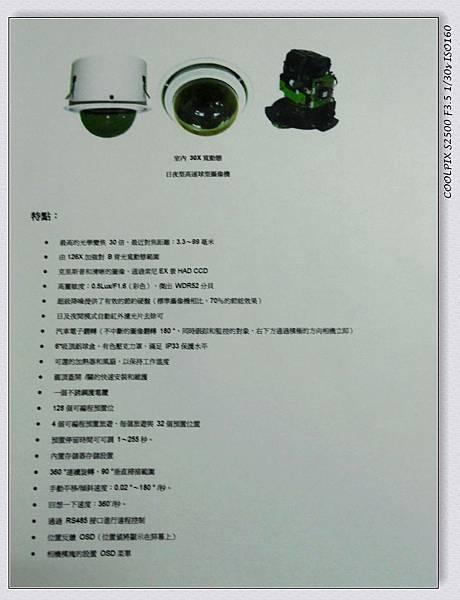 SONY-30倍室內日夜型高速球型攝像機