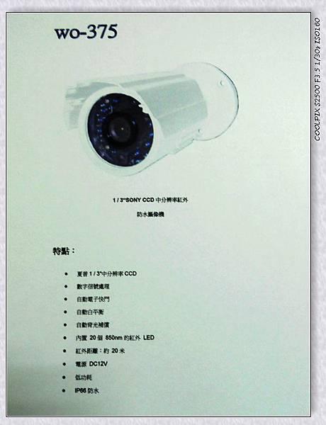 W0-375型 SONY-紅外防水攝像機