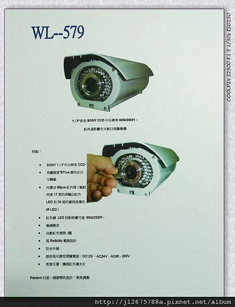 WL-579型