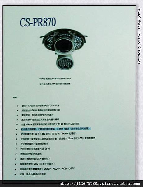 CS-PR870型
