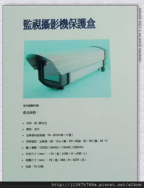 監視攝影機.室外保護盒