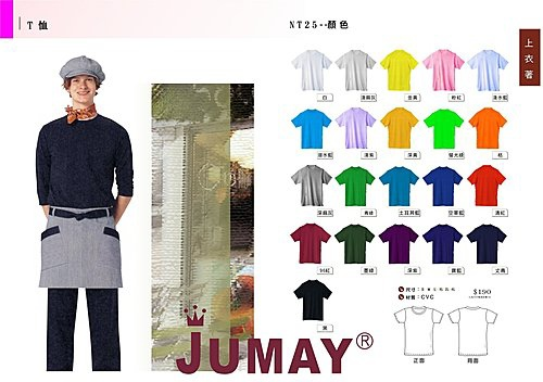 T恤 團體服制服 班服 珠美服裝~NT25系列T恤.jpg
