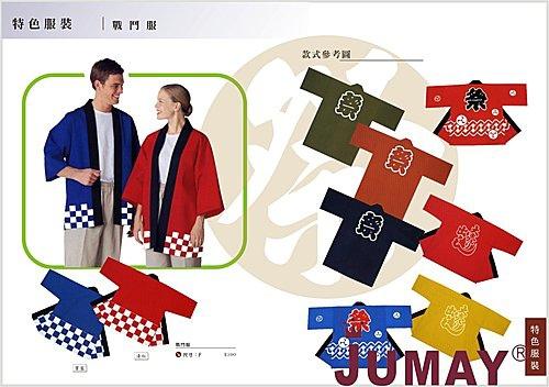日式料理服 日式餐廳制服 團體服制服 週年慶 珠美服裝~特色服裝-戰鬥服.jpg