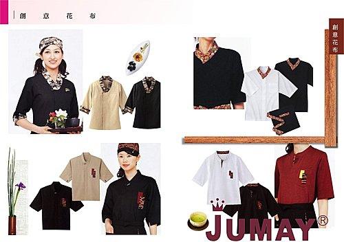 日式餐飲服 日式料理服 團體服制服 珠美服裝~和風餐飲制服--創意花布.jpg