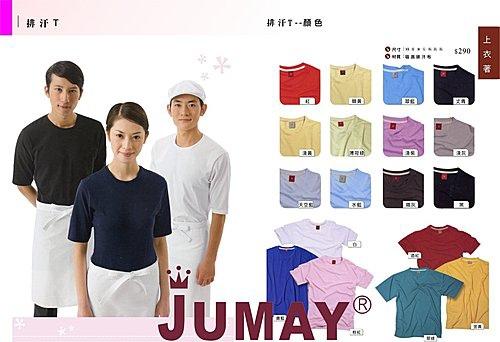 排汗T恤 T恤 團體服 工作服 班服 制服 珠美服裝~排汗T恤.jpg