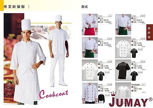 廚師服 團體制服 珠美服裝~專業廚師服系列.jpg