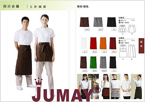 餐飲服 圍裙 團體服 團體服 珠美服裝~腰裙系列.jpg
