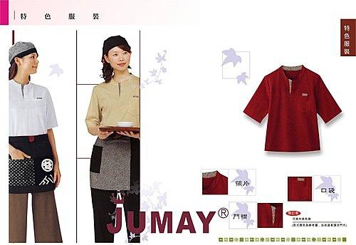 餐飲服 餐飲特色服 民族風特色餐飲服 珠美服裝~特色服系列3(訂做款).jpg