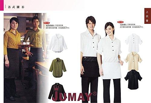 餐飲襯衫 團體服制服 工作襯衫 珠美服裝~襯衫系列1(訂做款).jpg