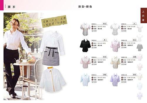 優雅女襯衫 團體服 制服 套裝 粉領族 餐飲服 ~珠美女襯衫系列-1.jpg