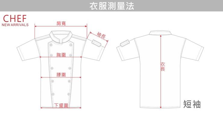 短袖測量方式