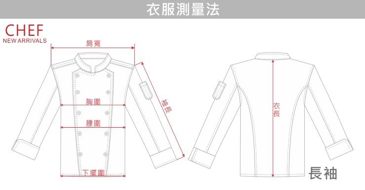 長袖測量方式