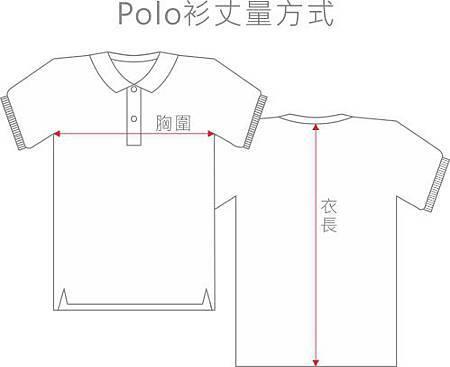 Polo衫-測量方式