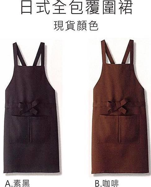 日式全包覆圍裙-黑&咖啡
