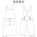 日式全包覆圍裙版型