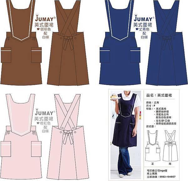 英式圍裙-咖啡&丈青&粉紅