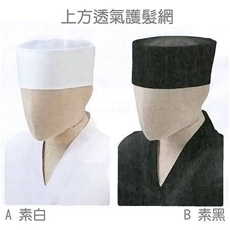 日式船型廚師帽$100
