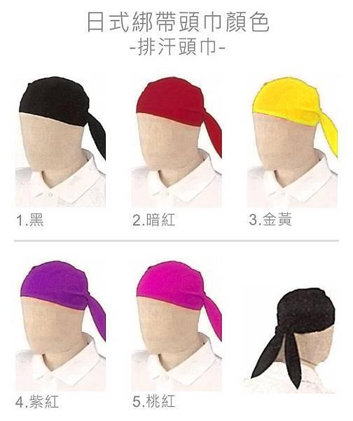 日式綁帶排汗頭巾$180