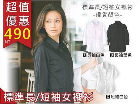 200比150標準長袖女襯衫.jpg