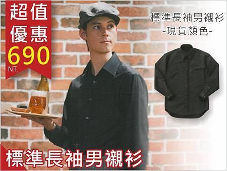 200比150標準長袖男襯衫.jpg