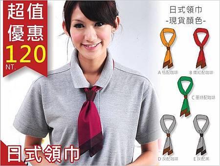 200比150日式領巾.jpg