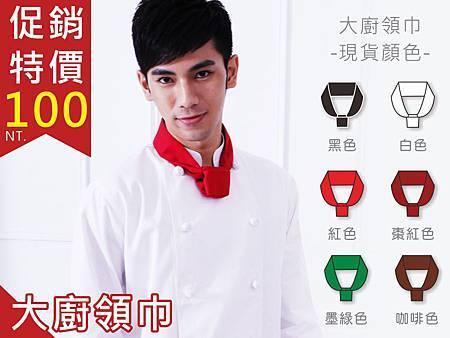 200比150大廚領巾.jpg