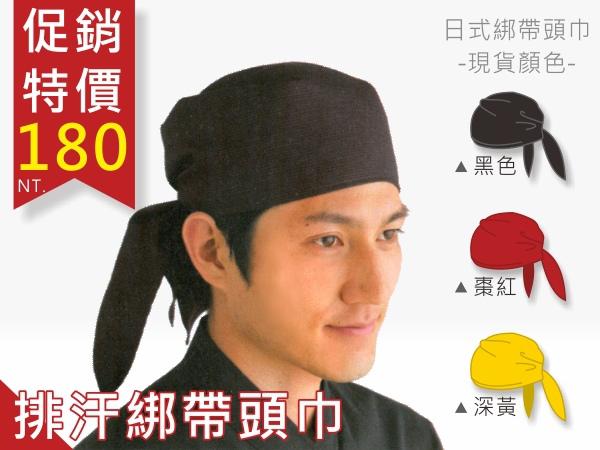 200比150綁帶頭巾.jpg