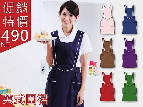 200比150英式圍裙.jpg
