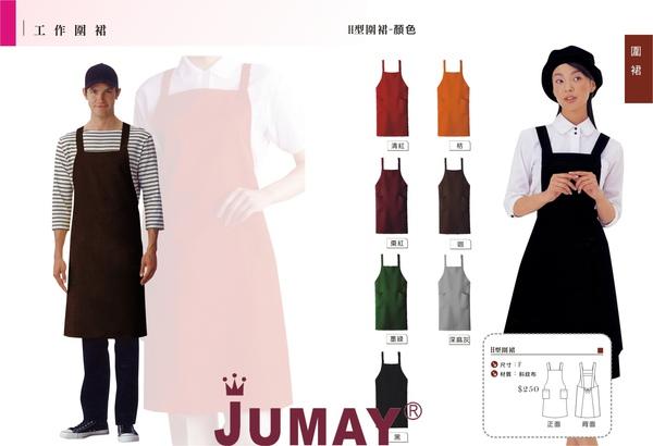 專業餐飲圍裙 H型圍裙 團體服圍裙 工作圍裙 珠美服裝~H型圍裙