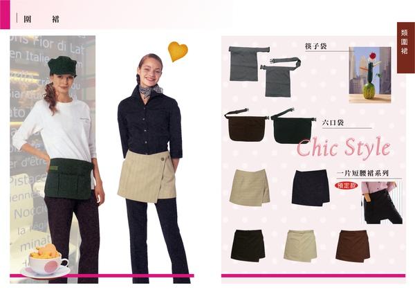 圍裙 餐飲圍裙 團體服 制服 珠美服裝~腰裙系列-變化款