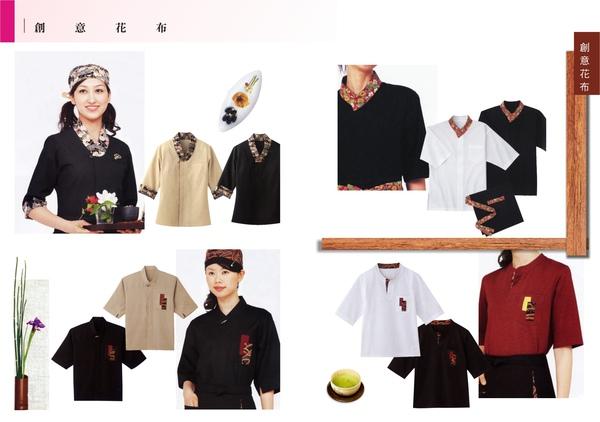 特色服-創意花布