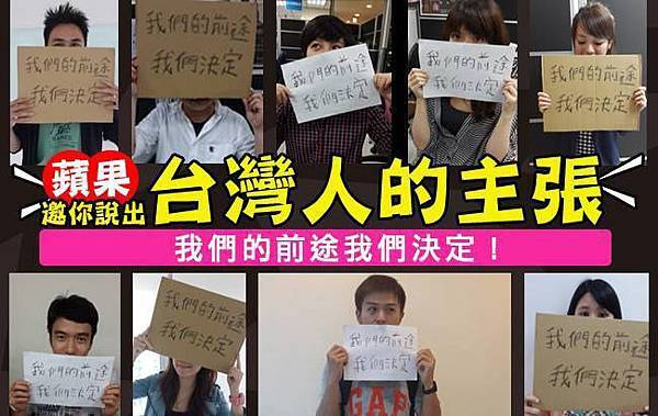 蘋果台灣人的主張.jpg
