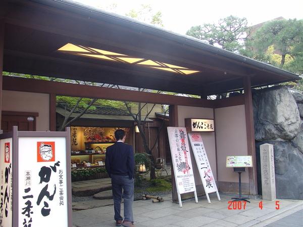 4-5中餐-高瀨川懷石料-理與庭園 -導遊(1).JPG