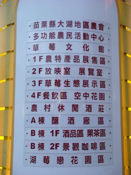 大湖酒莊 (7).JPG