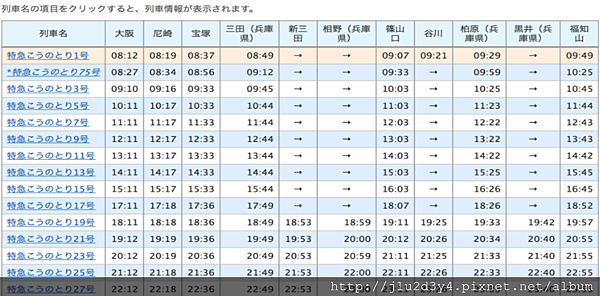大阪到福知山的JR時刻表.png