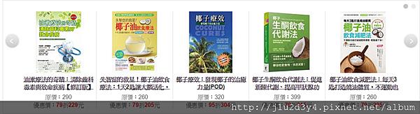 椰子油相關書籍.png