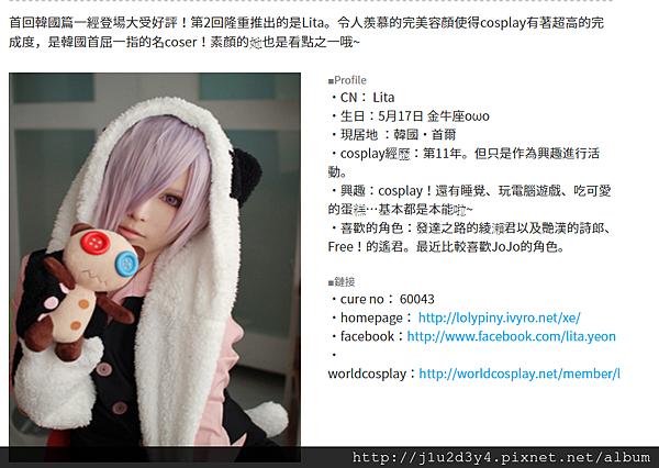 COSER5 LITA韓國.png