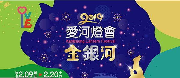 2019高雄燈會.png