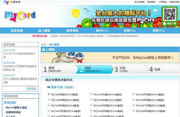 3_點選MyCard50點(MyCard會員).bmp