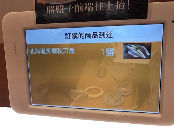 1023藏壽司_171031_0025.jpg