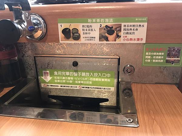 1023藏壽司_171031_0030.jpg