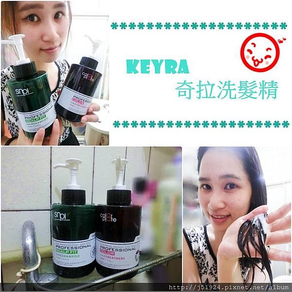 【頭髮洗護】♠Keyra 奇拉洗髮精♠清爽涼感讓頭皮深呼吸♫♪♫♪♪
