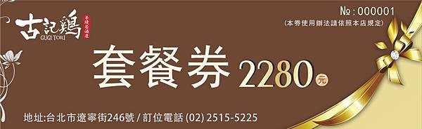 2280套餐劵