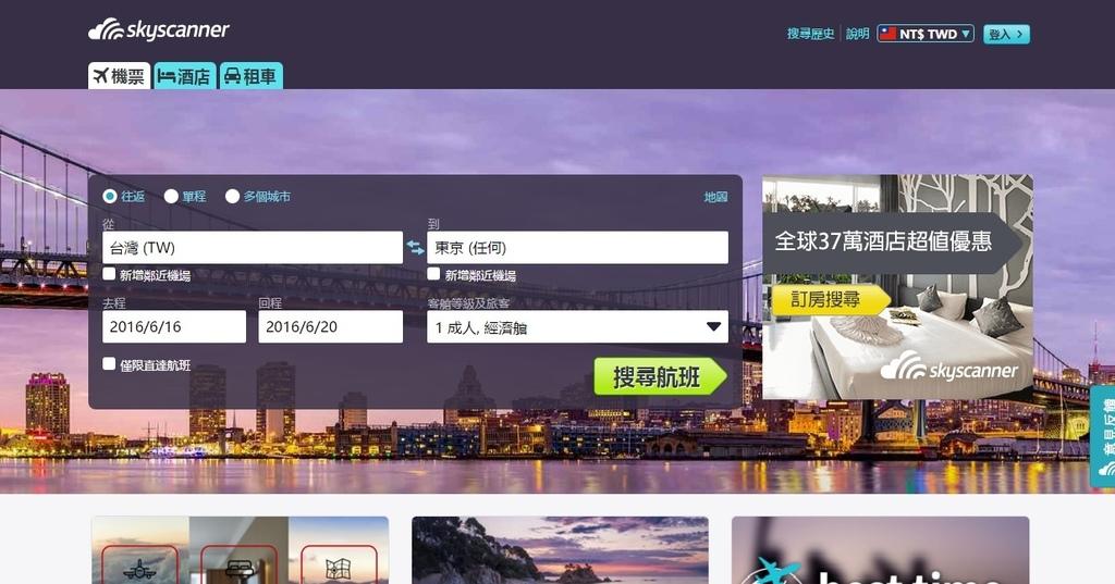 Skyscanner1.jpg