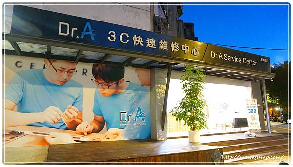 Dr.A iphone維修中心-板橋店