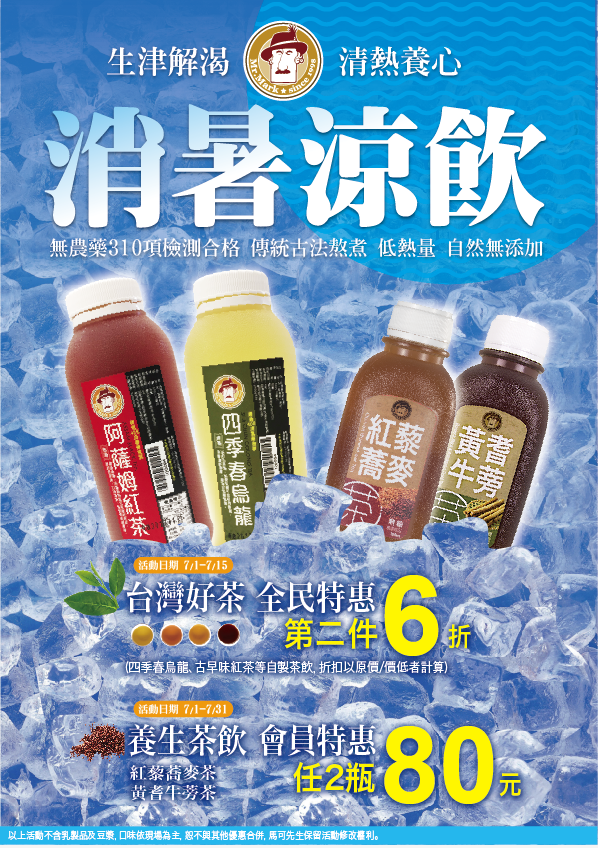 170627_夏季消暑-茶飲特輯-馬可先生.png